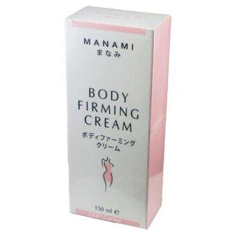 MANAMI Body Firming Cream มานามิ บอดี้ เฟิร์มมิ่ง ครีมลดสัดส่วน เฟิร์มกระชับ ขจัดไขมัน ลดเซลลูไลท์ 1 กล่อง (150 มล./กล่อง)