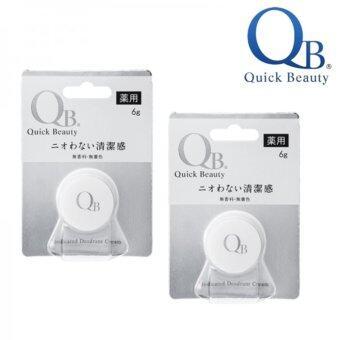ครีมกำจัดกลิ่นตัว QB-Quick Beauty Deodorant Cream ขนาด 6 กรัม (แพคคู่)