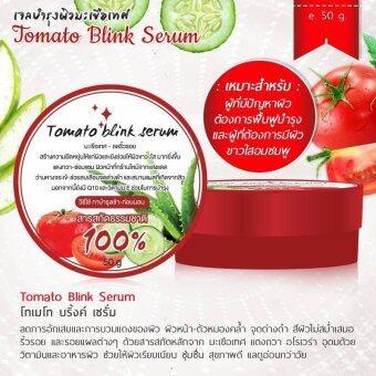A1 Tomato blink serum โทเมโท บริ้ง เซรั่ม เจลบำรุงผิวมะเขือเทศ ทาหน้า ทาตัว 2 IN 1