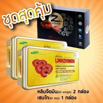 Linhzhimin หลินจือมิน(2 กล่อง) + Zengo 50ซอง( 1 กล่อง)