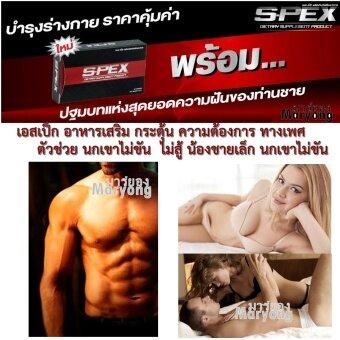 S-PEX Dietary Supplement Product เอสเป็ก อาหารเสริม กระตุ้น ความต้องการ ทางเพศ ตัวช่วย นกเขาไม่ขัน ไม่สู้ น้องชายเล็ก นกเขาไม่ขัน เพิ่มพลังทางเพศท่านชาย 1ซอง 2 Capsules