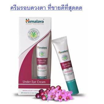 Himalaya Herbals Under Eye Cream 15ml.ครีมทารอบดวงตา ลดถุงใต้ตา ขอบตาคล้ำ ริ้วรอย