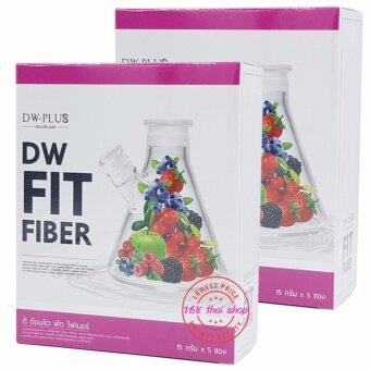 DW Fit Fiber ดีดับบลิว ฟิต ไฟเบอร์ ดีท็อกซ์ของเสีย อาหารเสริมช่วยการขับถ่าย ล้างลำไส้ กล่องละ 5 ซอง X 2 กล่อง