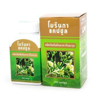 Khaolaor ขาวละออ Moringa ผลิตภัณฑ์เสริมอาหาร ใบมะรุม (200 เม็ด)