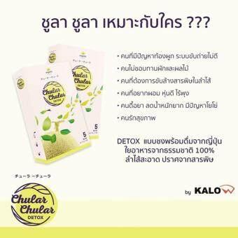 Chular Detox By KALOW ชูล่า ดีท็อกซ์ ล้างลำไส้ ลดน้ำหนัก ใยอาหารจากธรรมชาติ 100% 3 กล่อง แถมฟรี ชูลาชูล่า ชงดื่ม รสชาติอร่อย 3 ซอง มูลค่า 267 บาท (image 2)