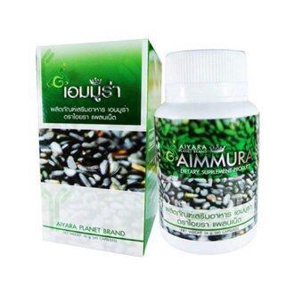 Aiyara Planet เอมมูร่า เซซามิน Aimmura Sesamin งาดํา&ธัญพืช สารเซซามิน จาก'งาดำ' ที่รักษามะเร็ง โรคสมอง และโรคข้อเสื่อมกระดูกพรุน