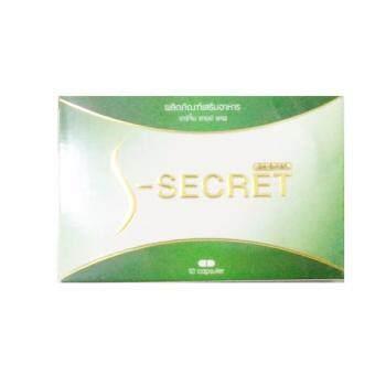 S-secret เอส-ซีเครท ผลิตภัณฑ์เสริมอาหาร 10 แคปซูล ( 1 กล่อง )
