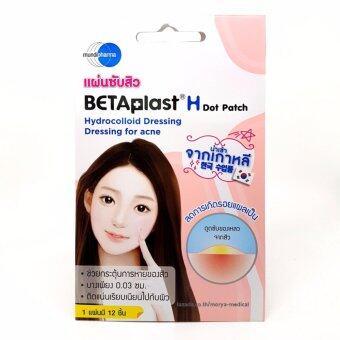 แพ็คคู่ แผ่นซับสิว Betaplast H Dot Patch 2 ซอง (2x12 ชิ้น)
