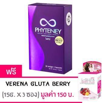 Phyteney ไฟทินี่ อาหารเสริมลดน้ำหนัก (30 แคปซูล) แถมฟรี! L-gluta Berry 1 กล่อง (15g. X 3 ซอง)