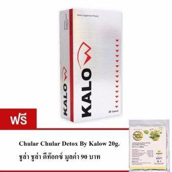 KALOW อาหารเสริมลดน้ำหนัก สำหรับคนลดยาก 30 แคปซูล (1 กล่อง) แถมฟรี Chula Chular Detox 20g 1 ซอง มูลค่า 90 บาท
