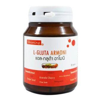 Shining L-Gluta Armoni แอล-กลูต้า อาโมนิ อาหารเสริมเร่งผิวขาว บรรจุ 30 เม็ด (1 กระปุก)