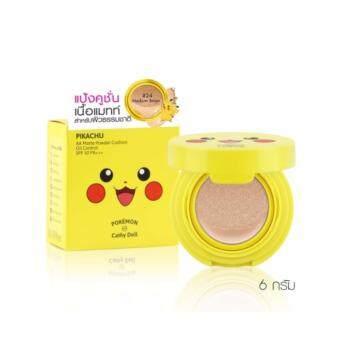 Cathy Doll Pokemon Edition AA Matte Powder Cushion Oil Control SPF50 PA+++ #24 Medium Beige คูชั่นโปเกม่อน ปิกาจู เบอร์ 24 6กรัม