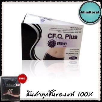 KRUVE อาหารเสริมควบคุมและลดน้ำหนัก CF.Q.Plus 14 เม็ด (1กล่อง)