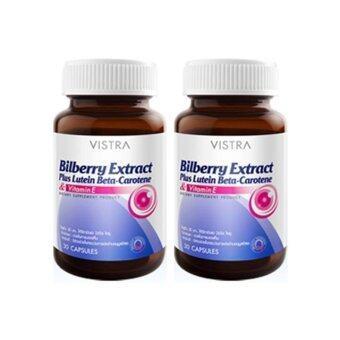VISTRA Bilberry Extract อาหารเสริมปกป้องดวงตา ลดอาการตาแห้ง ด้วยสารสกัดจากบิลเบอร์รี่ 30 แคปซูล (2 ขวด)