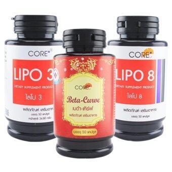 Lipo Core ไลโป3 + ไลโป8+ เบต้าเคิร์ฟ (50 แคปซูล/กระปุก)