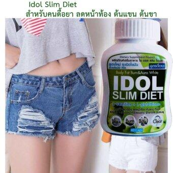 Idol Slim Diet ไอดอล สลิม ไดเอท ชนิดแคปซูล สำหรับคนดื้อยา ลดหน้าท้อง ต้นแขน ต้นขา แขนเล็ก ขาเรียว เห็นผลจริง 100% ราคาปลีก 1 กระปุก 40 Capsules.