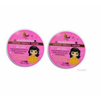 Paradise Firming Perfect Cream ครีมนวดหน้าอก ขยายหน้า อกกระชับ อกฟู 50g. (2 กระปุก)