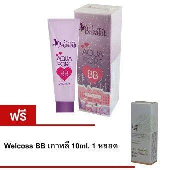 Babalah Aqua Pore BBบาบาร่า บีบีครีมSPF37 PA+++ 10g (1หลอด)แถมฟรีWelcoss BBเกาหลี10ml. 1หลอด
