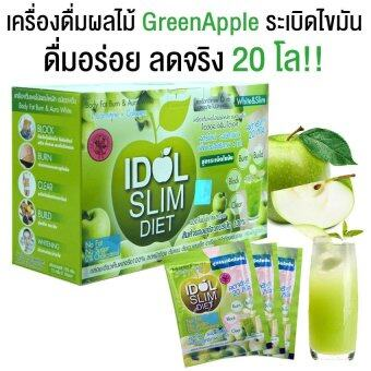 IDOL SLIM APPLE ไอดอล สลิม แอปเปิ้ล เครื่องดื่มผลไม้เพื่อลดน้ำหนัก สูตรระเบิดไขมัน เพิ่มประสิทธิภาพ 3 เท่า 10 ซอง 1 กล่อง