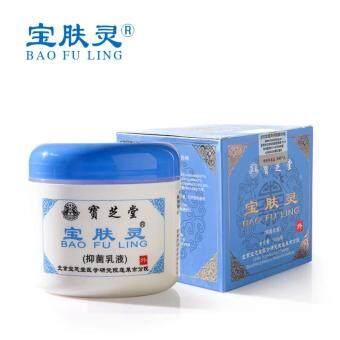 ครีมบัวหิมะ เป่าฟูหลิง Bao Fu Ling
