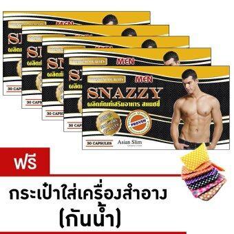 SNAZZY MEN (ผู้ชาย) สุดยอดอาหารเสริมลดน้ำหนัก สำหรับผู้ชายโดยเฉพาะ 5 กล่อง(150 แคปซูล) (แถมฟรี กระเป๋าใส่เครื่องสำอางกันน้ำ)