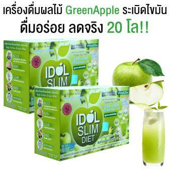 IDIOL SLIM APPLE ไอดิออล สลิม แอปเปิ้ล เครื่องดื่มผลไม้เพื่อลดน้ำหนัก สูตรระเบิดไขมัน เพิ่มประสิทธิภาพ 3 เท่า 10 ซอง 2 กล่อง