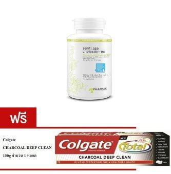 Pharmax Aenti.age-Cholester-Ex(100 แคปซูล) Free Colgate Charcoal deep clean 150g (170 บาท)