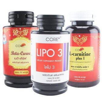 Core Betacurve + Lipo3 + Lcarnitine (กระปุกละ 50 แคปซูล)