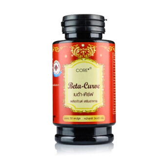 CORE Beta Curve ผลิตภัณฑ์เสริมอาหารลดน้ำหนัก กระปุกละ 50 แคปซูล