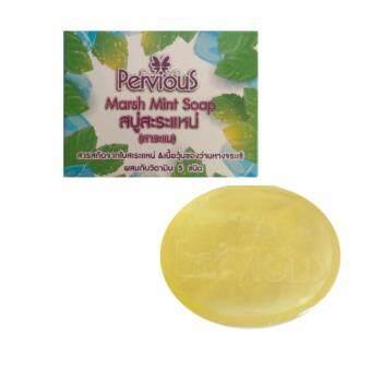 Pervious Marsh Mint Soap สบู่สาระแหน่ รักษาสิว สิวผด สิวอักอักเสบ 60 กรัม (1 ก้อน)