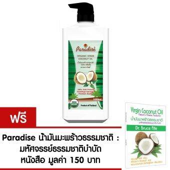Paradise Coconut Oil น้ำมันมะพร้าวธรรมชาติ 1000ml (ฟรี หนังสือ น้ำมันมะพร้าวธรรมชาติ 1 เล่ม)