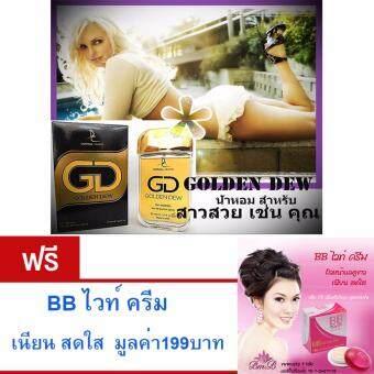 GOLDEN DEW น้ำหอม สำหรับสุภาพสตรี กลิ่น หอม เย้า ยวน ใจ เพิ่มเสน่ห์ให้แก่คุณผู้หญิง ขนาด 100 มล. ฟรี BB White Cream บีบี ไวท์ ครีม ผิวหน้าดูขาว เนียน สดใส มูลค่า 199 บาท