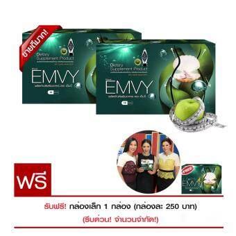 EMVY ผลิตภัณฑ์ลดน้ำหนัก ลดความอ้วน สําหรับคนลดยาก ปลอดภัย ไม่ใจสั่น : 15 แคปซูล ( 2 กล่อง) แถมฟรี EMVY 2DAYS 1 กล่อง (มูลค่า 250 บาท