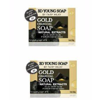 แพคคู่ 3D Young Soap Gold Charcoal สบู่ถ่านทองคำ หน้าเด้ง หน้าเด็ก 50 กรัม