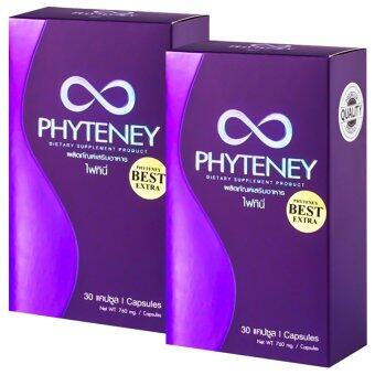 Phyteney ไฟทินี่ อาหารเสริมลดน้ำหนัก (30 แคปซูล x 2 กล่อง)