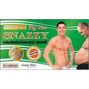 SNAZZY Big size (ชาย)E สุดยอดอาหารเสริมลดน้ำหนักลดพุงลดความอ้วน1กล่อง(30แคปซูล)