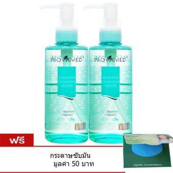Provamed Sensitive Cleansing Water 200ml (2ขวด แถมกระดาษซับมัน)