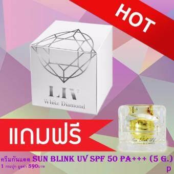 Liv White Diamond Cream ลิฟ ไวท์ ไดมอนด์ ครีม ครีมดีที่วิกกี้แนะนำ บำรุงผิวหน้าเนื้อครีมเข้มข้น 30 ml. (1 กล่อง) แถมฟรีครีมกันแดด Sun Blink UV Protect & Correct SPF 50 pa+++ (5 g.) มูลค่า 590บาท