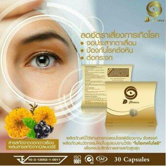 D Focus Eye D contact Plus for Eye Improvement ดี โฟกัส ดี คอนแทค พลัส อาหารเสริม บำรุงสายตา รักษาลูกตา 30 Cap