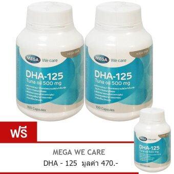 Mega We Care DHA-125 Tuna Oil 100 แคปซูล (2ขวด แถม 1 ขวด)