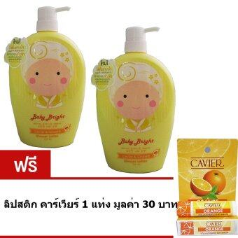 Baby Bright(เซ็ต2ชิ้น) เจลอาบน้ำ ครีมอาบน้ำ โลชั่นอาบน้ำ คาร์เวียร์&โสม 750ml+ลิปสติก คาร์เวียร์ 1 แท่ง