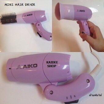Aiko ไดร์เป่าผมมินิ พกพา + หวีแปรง 2in1 พับด้ามได้ / 300 watt (purple)