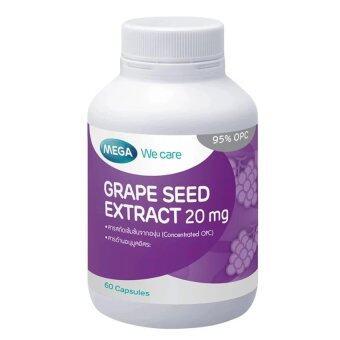 Mega We Care Grape Seed 20mg 60เม็ด(1ขวด)เมก้า วี แคร์ สารสกัดเมล็ดองุ่น20มก.