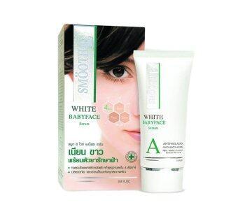 SMOOTH E White Babyface Serum (0.4 OZ.) 12 กรัม (1กล่อง)