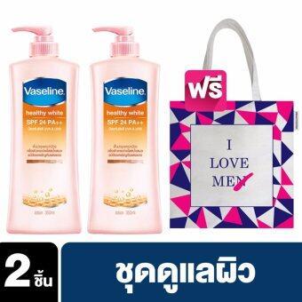 'Vaseline Healthy White SPF24 (350 ml) [2 Bottles] วาสลีน เฮลธี ไวท์ โลชั่น เอสพีเอฟ24 ชมพู (350 มล) [2 ขวด] ฟรีกระเป๋า Tote Bag Exclusive @ Lazada (ลาย Me)