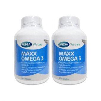 Mega We Care Maxx Omega3 น้ำมันปลาสูตรเข้มข้น บำรุงสมองและสายตา (60 แคปซูล) x 2 ขวด