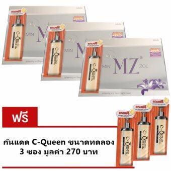 MinZol มินโซว ครีมมินโซว หน้าขาว กระจ่างใส ไร้สิว รุ่น QR Code (3 กล่อง) แถมฟรี กันแดด ซันสกรีน 3 ซอง