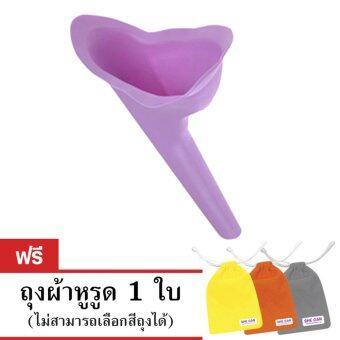 SheCan อุปกรณ์ยืนปัสสาวะสำหรับสตรี (สีม่วง) แถมฟรี ถุงผ้า 1 ใบ