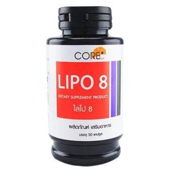 Lipo Core 8 ไลโป 8 (50แคปซูล) 1 กระปุก