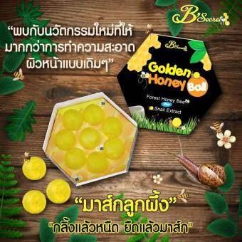 B'secret Golden Honey Ball มาส์กลูกผึ้ง สบู่กึ่งมาส์กดีท็อกซ์ผิว กลิ้งแล้วหนืด ยืดแล้วมาส์ก 1 กล่อง (4 ลูก)
